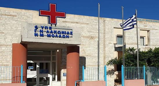 Χορηγία της Μεταλουμίν στο Κέντρο Υγείας Μολάων Λακωνίας